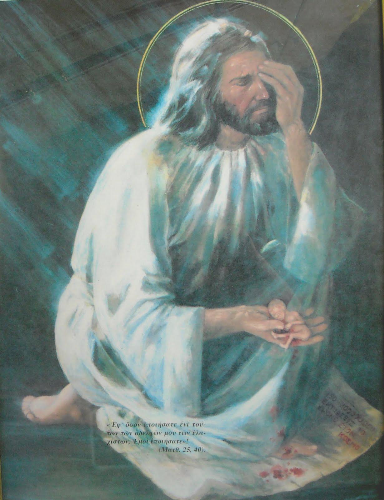 ο Χριστός Κλαίων κρατών την ψυχή ανθρωπίνου εμβρύου