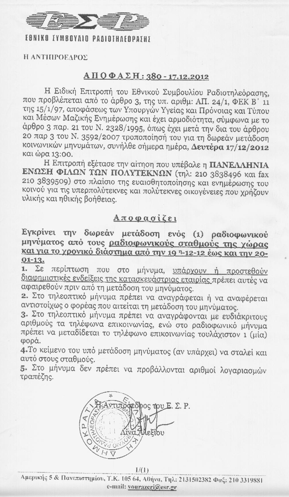 ΑΠΟΦΑΣΗ ΕΣΡ 380