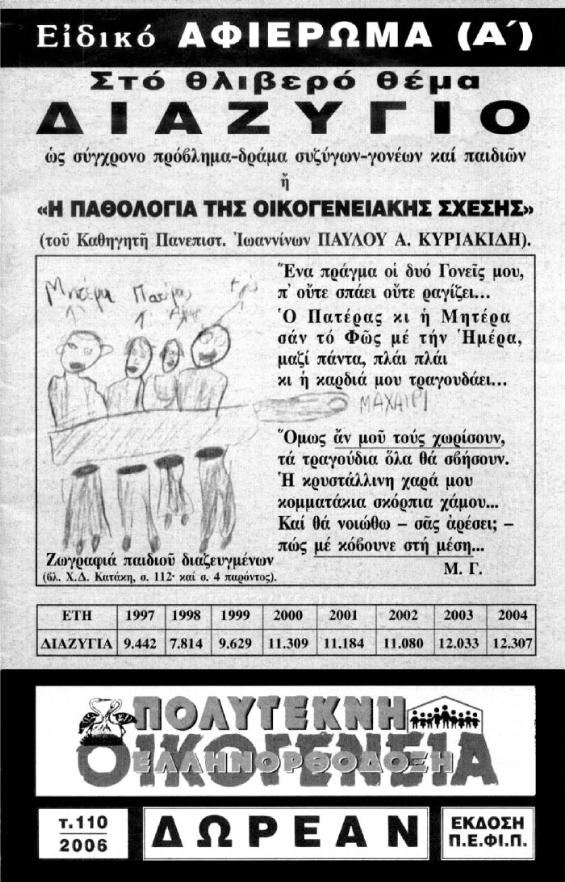 tefxos 110-ejofyllo