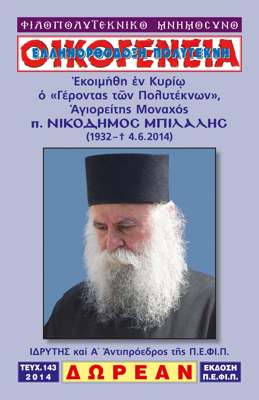 ΤΕΥΧΟΣ 143