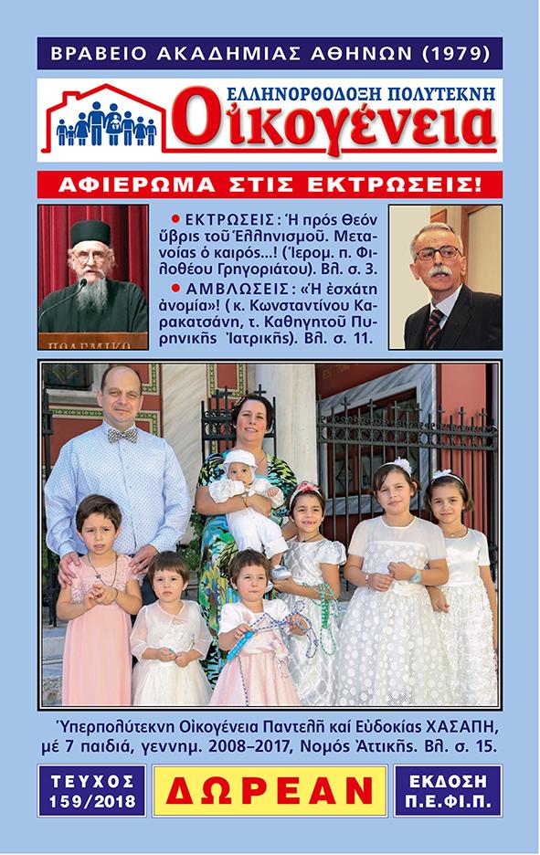 ΤΕΥΧΟΣ 159