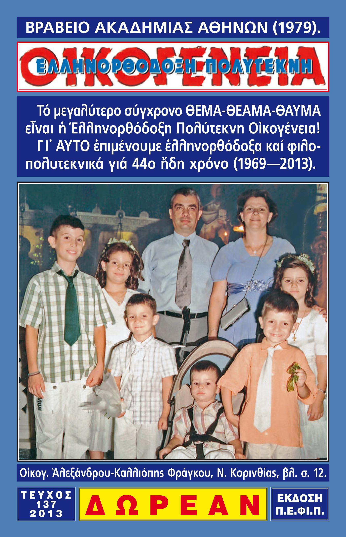 ΤΕΥΧΟΣ 137